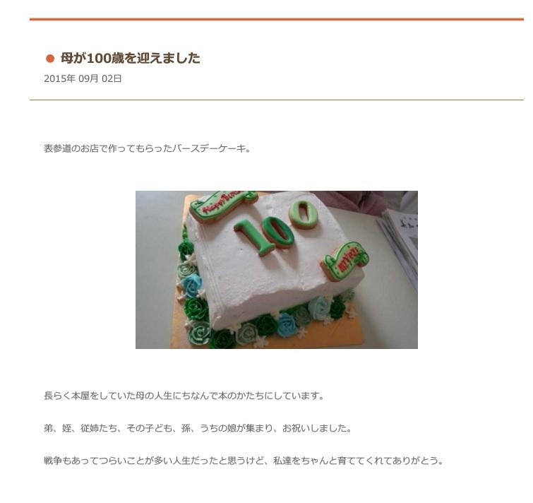 hayashimariko2