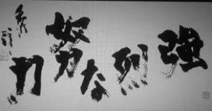 kyoretsunadoryoku