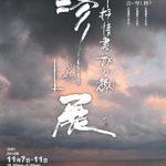 室谷一柊・朱琴・文音さん抒情書家一家とざいごの五友宿について。