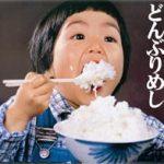 半田屋@72時・生まれた時からどんぶり飯。中田店。Twitterの反応。